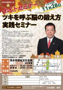 茨木市倫理法人会11月ナイトセミナー