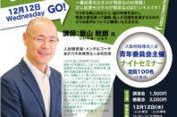 大阪府倫理法人会青年委員会のセミナー