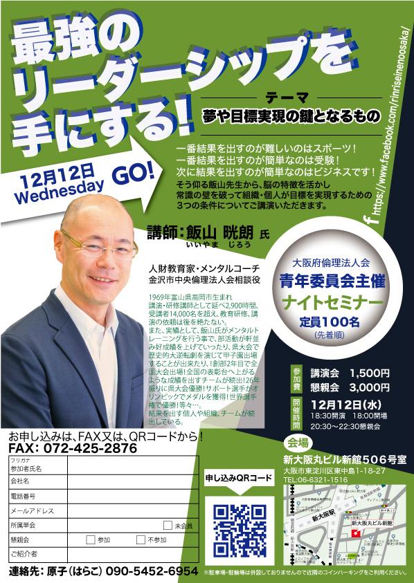 大阪府倫理法人会青年委員会12時月ナイトセミナー