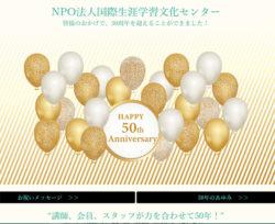 50周年記念サイト-NPO法人国際生涯学習文化センター