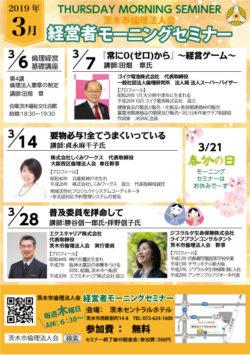 茨木市倫理法人会 モーニングセミナー3月