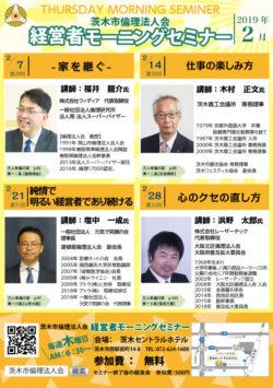 茨木市倫理法人会 モーニングセミナー2月