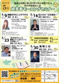 茨木市倫理法人会 モーニングセミナー5月