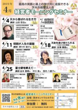 茨木市倫理法人会 モーニングセミナー4月