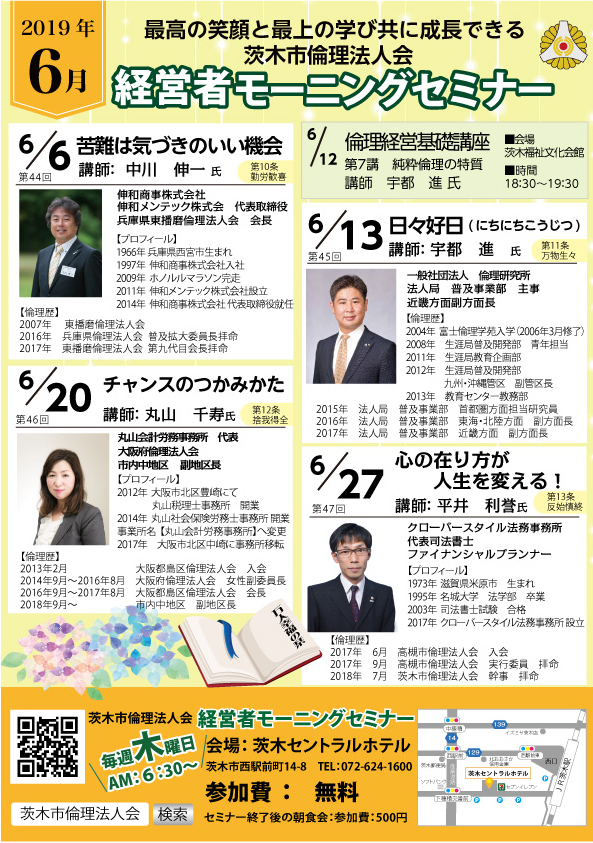茨木市倫理法人会 モーニングセミナー6月