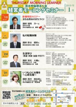 茨木市倫理法人会 モーニングセミナー1月