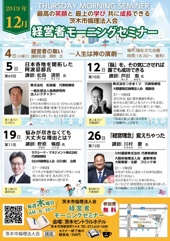 12月茨木市倫理法人会 モーニングセミナーのチラシです